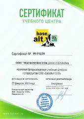 Сертификат BaseAlt ЦИО МАСКОМ Восток