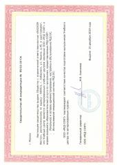 Свидетельство об аккредитации от РедСофт
